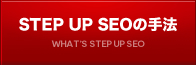 STEP UP SEOの手法 WHAT STEP UP SEO